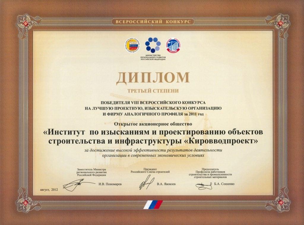 О компании КировВодПроект Диплом 3 й степени ОАО КВП 2012