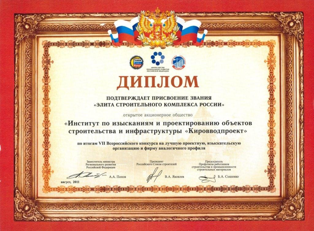О компании КировВодПроект Диплом ОАО КВП Элита строительного комплекса 2011